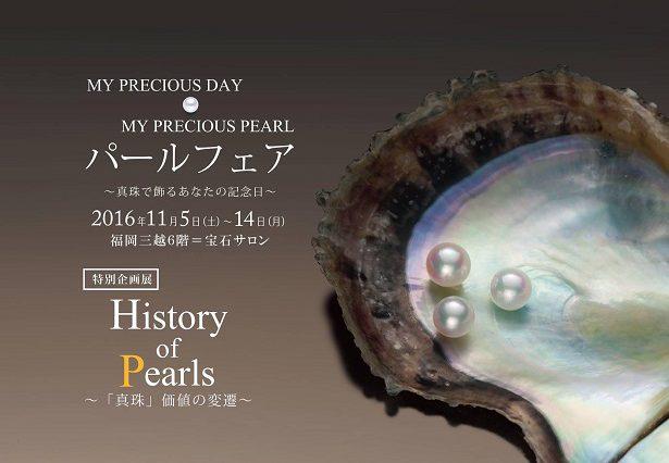 History of Pearls~「真珠」価値の変遷~