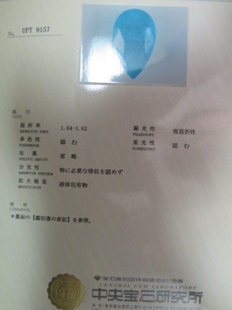 パライバトルマリン 鑑別書 蛍光性