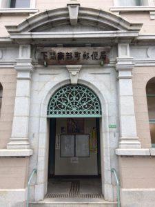 下関南部町郵便局 入り口